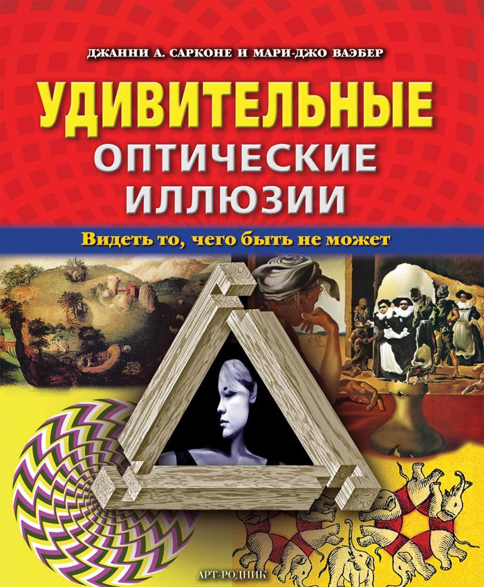 книга сарконе джанни рисуем оптические иллюзии